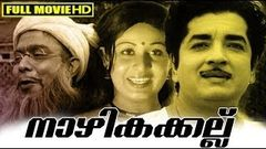 Nazhikakallu Malayalam Full Movie High Quality
