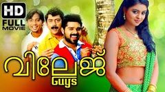 Village Guys Full Length Malayalam Movie Full HD