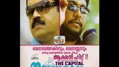 Thalastaanam 1992: Full Malayalam Movie