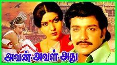 Avan Aval Adhu ( அவன் அவள் அது ) | Tamil Full Movie | Sivakumar & Lakshmi