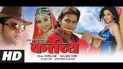 KARTAVYA In HD | Superhit Bhojpuri MOVIE | Feat Superstar PAWAN SINGH & Sexy Monalisa