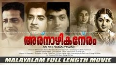 Aranazhika Neram | super hit movie | Sathyan | Prem Nazir | Sheela