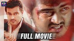 Ajith Super Hit Telugu Full Length Movie || Criminal South Movie || Meena || Telugu Full Screen
