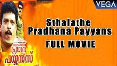 Sthalathe Pradhana Payyans 1993 Full Malayalam Movie