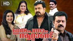 Irupatham Noottandu 1987 Full Malayalam Movie I Mohanlal Suresh Gopi Jagathi Sreekumar