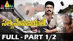 Satyameva Jayathe Telugu Full Movie | Part 1 2 | Rajasekhar Sanjana | With English Subtitles