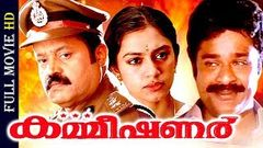 F I R - 1999 | Full Malayalam Action Movie | Suresh Gopi | Indraja | Malayalam HD Movies
