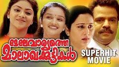 Malayalam Full Movie Online - Thillana Thillana
