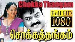 Chokka Thangam | Tamil Full Movie |Vijayakanth Soundarya