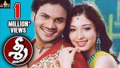 Sree Telugu Full Movie Manoj Manchu Tamanna Mohanbabu