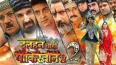 Maidan-E-Jung 2014 Bhojpuri Full Movie | Bhojpuri Movie 2013