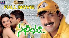 Ela Cheppanu (2003) - Full Length Telugu Film - Tarun - Shriya - Ramana