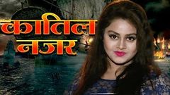 कातिल नज़र | Katil Nazar | TANUSHREE | Superhit Bhojpuri Movie 2019 | HD FILM