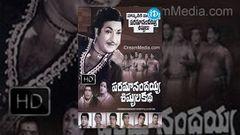 Paramanandayya Sishyula Katha (1966) Telugu Full Movie NTR - KR Vijaya