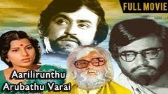 Rajanikanth old Movies Aarilirunthu Arubathu Varai Tamil Full Movie