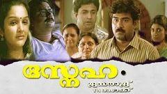 SNEHAM - Malayalam Full Movie | HD Movie