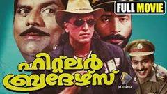 Malayalam full movie Hitler Brothers   Comedy action   Babu antony Jagathy Sreekumar
