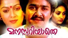 Manasariyathe 1984 Horror Malayalam Full Movie | Mohanlal Zarina Wahab Nedumudi Venu Jagathi