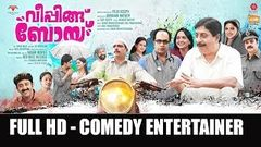 Money Back Policy Comedy Malayalam Full Movie