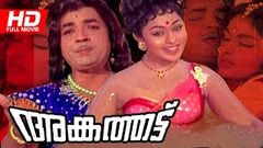 Malayalam Full Movie | Angathattu [ HD ] | Superhit Movie | Ft Prem Nazir Vijayasree