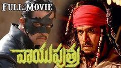 Vayuputra Telugu Full Length Movie Arjun Sarja Haripriya