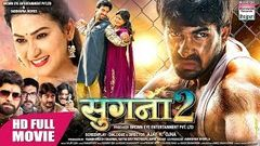 SUGNA 2 | FULL BHOJPURI HD MOVIE 2019 | ADITYA OJHA NEHA SHREE