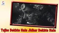 Tujhe Dekhte Hai Jidhar Dekhte Hai I Kalyani Das I Parda 1949