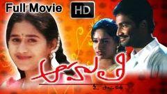 Aahuthi Full Length Telugu Movie