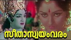 Seetha Swayamvaram 1976: Full Malayalam Movie