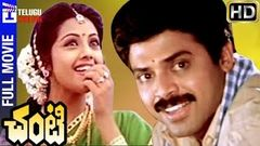 Chanti Telugu Full Movie HD | Venkatesh | Meena | Nasser | Manjula | Ilayaraja | Telugu Cinema