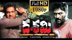 Dasami Full Length Telugu Movie 1080p