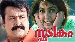 Full HD Malayalam Movie Spadikam | Mohanlal Movies | Malayalam Full Movie | Malayalam Movie 2016