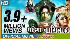 Nagin Ki Dastaan (2017) Telugu Film Dubbed Into Hindi Full Movie | Sai Kiran Raasi Prema