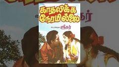 Kadhalikka Neramillai | Tamil Full Movie | T S Balaiah