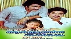 Harikrishnans - Malayalam Full Movie (1988) Watch Online DVDRip