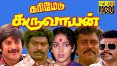 Tamil Full Movie HD | Karimedu Karuvayan | Vijayakanth Nalini Goundamani | Superhit Tamil Movie