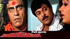Kondaveeti Donga Telugu Full Movie | Chiranjeevi | Vijayashanti | Radha | Mango Videos