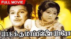 Tamil Full Movie | Yarukku Maappilai Yaro [ யாருக்கு மாப்பிள்ளை யாரோ ] | Old Classic Movie