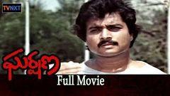Gharshana (1988) - Full Length Telugu Film - Prabhu - Karthik - Amala - Nirosha - Mani Ratnam