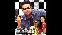 Watch Full Length Malayalam Movie Chess 2006 | Malayalam Latest Movies 2015 | Dileep, Bhavana