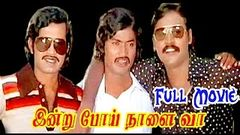 Indru Poi Naalai Vaa| Super Hit Tamil Full Movie Hd| K Bhagyaraj Radhika Pazhanisamy| Tamil Movie