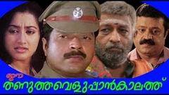 Ee Thanutha Veluppankalathu   Malayalam Super Hit Full Movie   Mammootty & Sumalatha