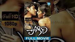 Pokiri (2006) - HD Full Length Telugu Film - Mahesh Babu - Ileana - Puri Jagannadh - Mani Sharma