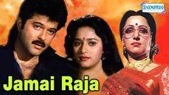 Jamai Raja (HD) - Hindi Full Movie - Anil Kapoor Madhuri Dixit - Hit Movie - (With Eng Subtitles)