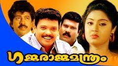 Malayalam Hit Full Movie | Gajaraja Manthram | Kalabhavan Mani & Charmila