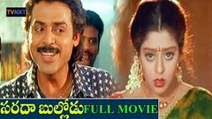 Sarada Bullodu Telugu Full Movie | Venkatesh | Nagma | Super Hit Telugu Movies | Indian Video Guru