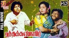 Ratha Kanneer Tamil Full Movie HD | M R Radha | Sriranjani | Krishnan-Panju | C S Jayaraman