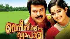 Bhargavacharitham Moonam Khandam | Malayalam Full Movie 2017 | Malayalam New Movie | Mammootty Movie