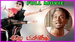 Ammo Okato Tariku Telugu Full Length Movie LB Sriram Srikanth Raasi