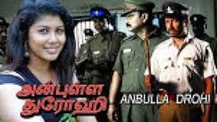 New Tamil Movie | Anbulla Drohi | Latest Tamil Movie 2015 | HD Tamil Movies Online | New Tamil Movie